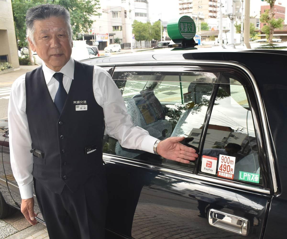 計算 タクシー 代