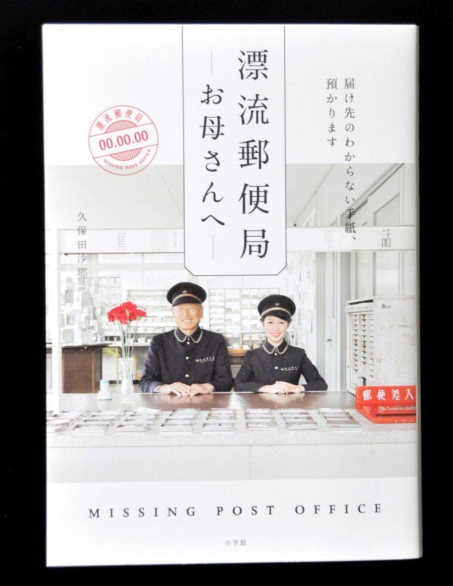 流れ着いた思い、4万通超える 粟島・漂流郵便局 手紙紹介書籍、22日 ...