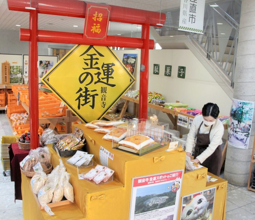 金運アップにちなんだ多彩な商品を集めた特設コーナー=香川県観音寺市有明町、道の駅ことひき