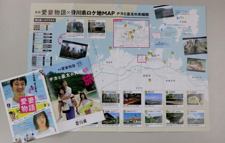 映画「喜劇 愛妻物語」のロケ地マップ
