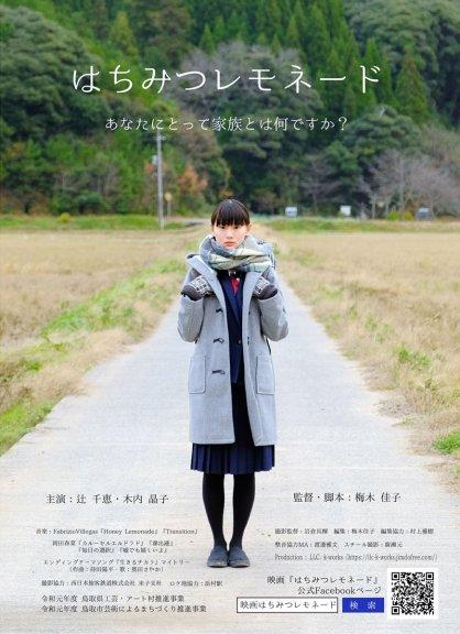 映画「はちみつレモネード」のポスター